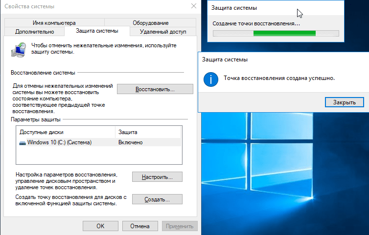 Точка восстановления Windows 10 создана
