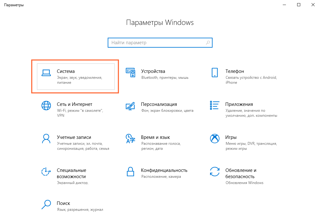 В параметрах Windows 10 нас интересует пункт Система