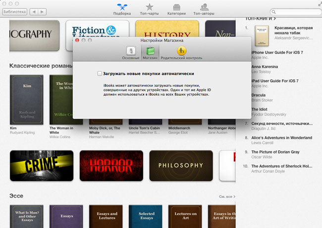 2013.11.04---How-to-iBooks1