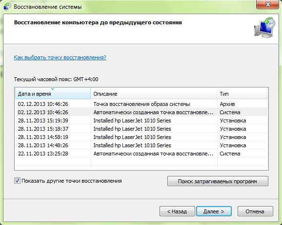 2013.12.02---Windows-7-Recovery---10