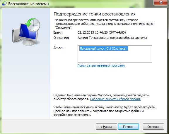 2013.12.02---Windows-7-Recovery---11