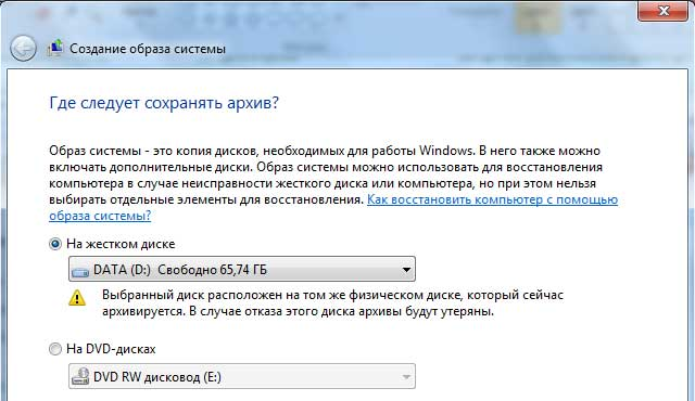 2013.12.02---Windows-7-Recovery---4-1