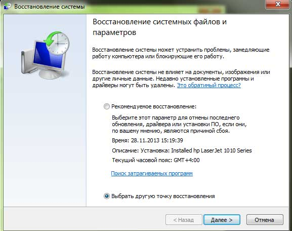 2013.12.02---Windows-7-Recovery---9