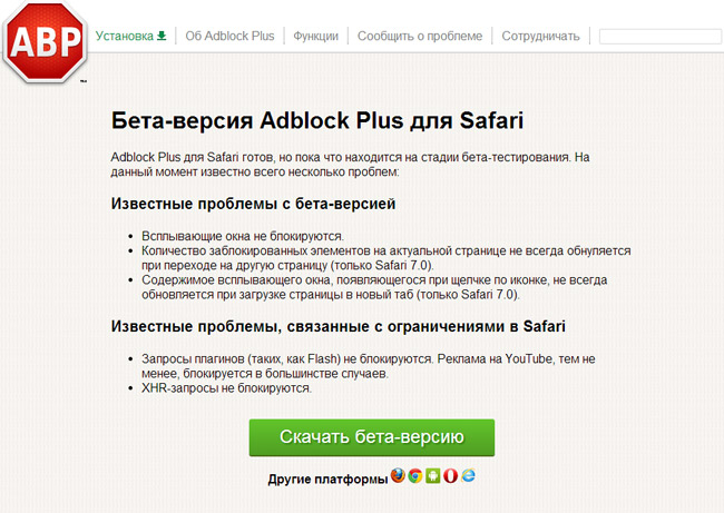 2014.02.12---HOW-TO.-Adblock-Plus-on-Safari---1