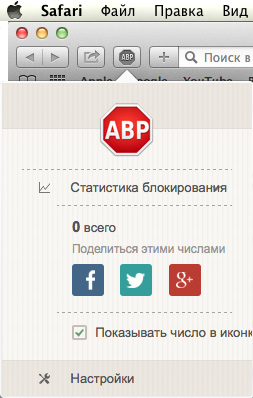 2014.02.12---HOW-TO.-Adblock-Plus-on-Safari---2